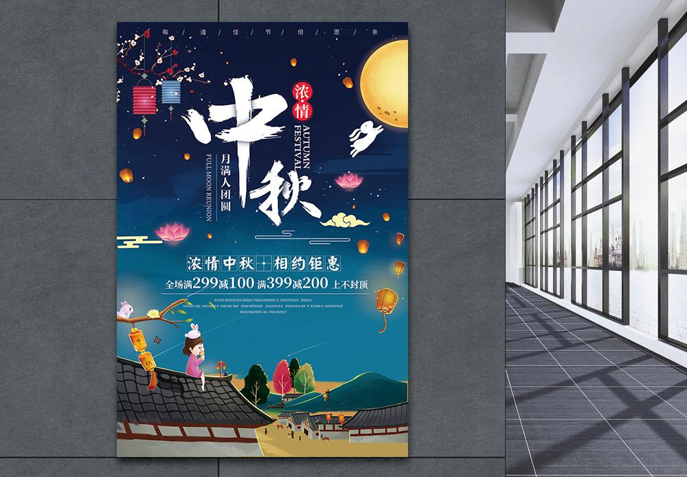 中秋节促销海报图片