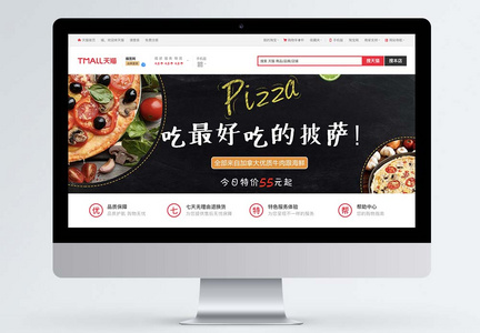 吃最好吃的披萨淘宝banner图片
