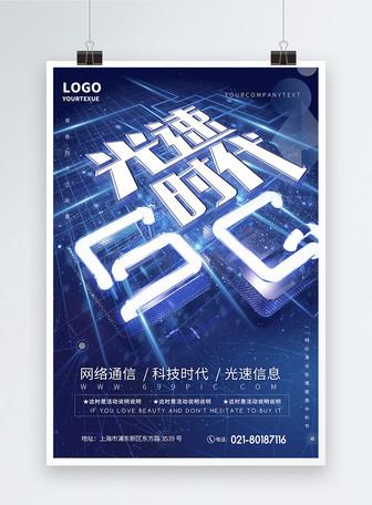 蓝色科技5G光速时代海报