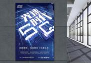 蓝色科技5G光速时代海报图片