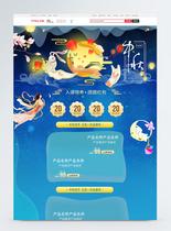中秋节促销淘宝首页400500378图片