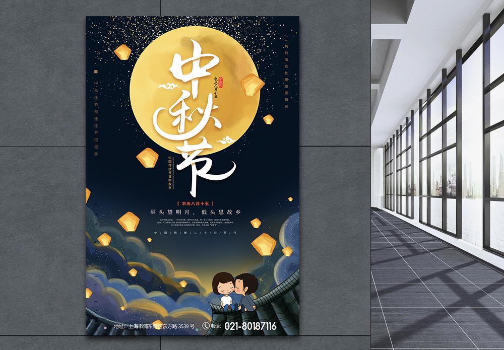 卡通中秋节促销海报图片
