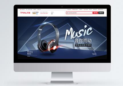 蓝牙耳机淘宝banner图片