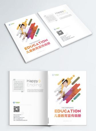 高档儿童教育画册封面