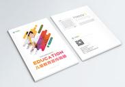 高档儿童教育画册封面图片