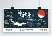 复古风中秋节展板图片