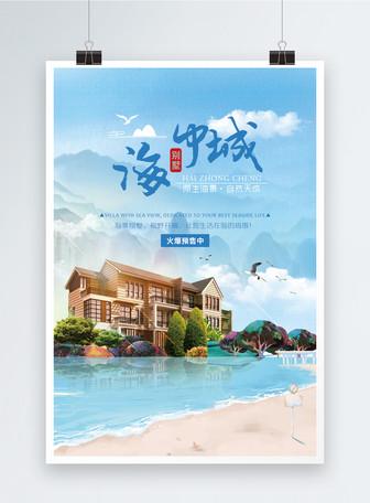 海中城房地产广告海报