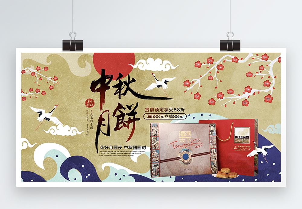 中秋月饼促销展板图片