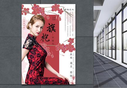 中国风旗袍海报图片