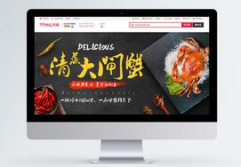 清蒸大闸蟹美食宣传淘宝banner图片