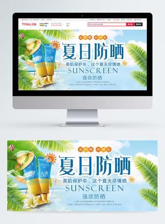 夏日防晒淘宝banner