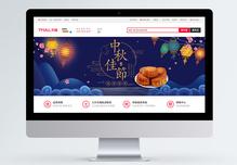 中秋节月饼促销淘宝banner图片