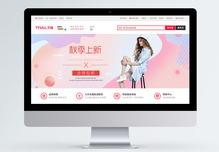 秋季上新女装促销淘宝banner图片