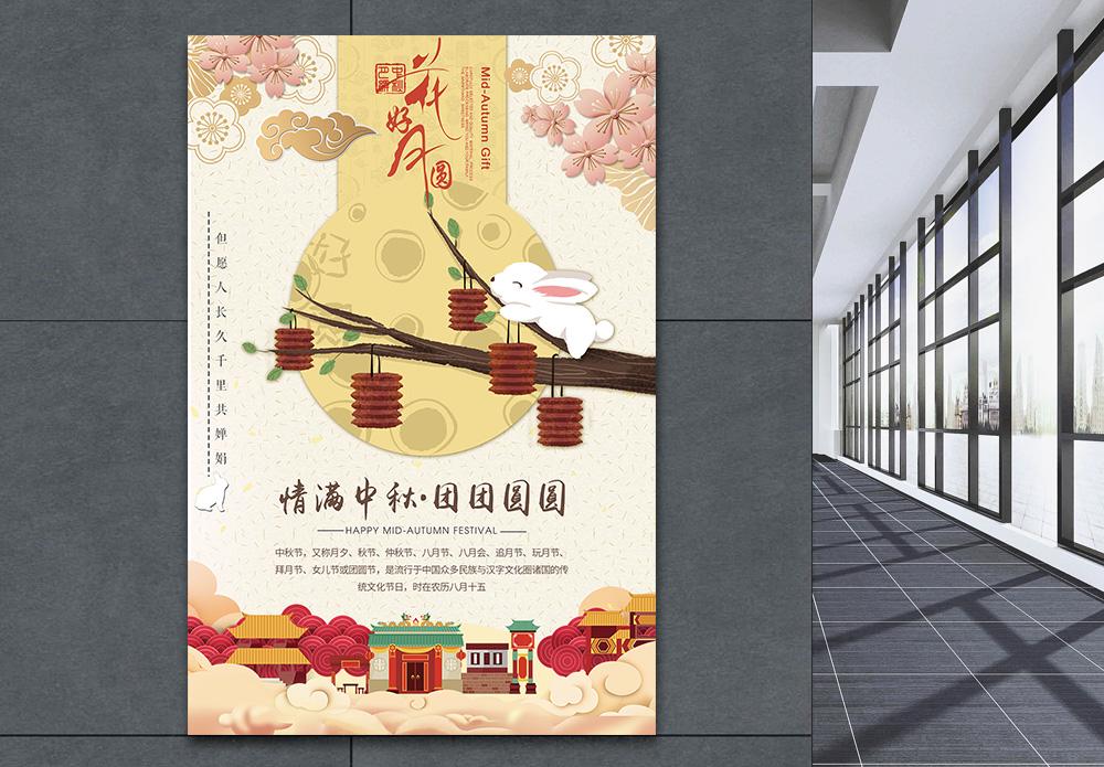 花好月圆中秋佳节海报图片