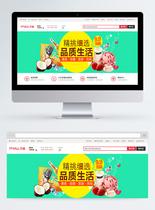 精挑细选品质生活淘宝banner图片