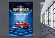 汽车展览会宣传海报图片
