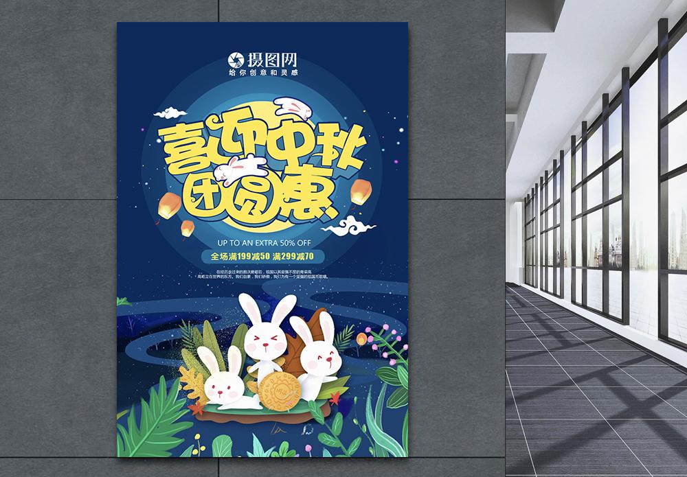 喜迎中秋团圆惠月饼促销海报图片