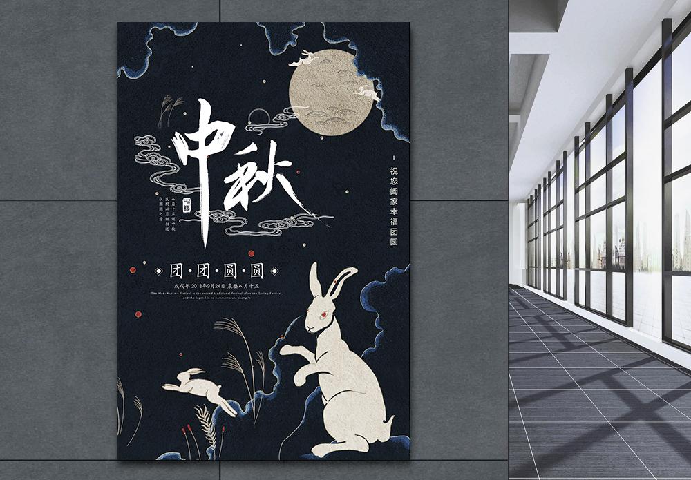 复古风中秋节海报图片