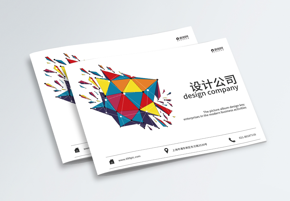 创意几何设计公司画册封面图片