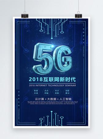 未来风科技感5G时代来海报