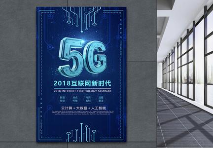 未来风科技感5G时代来海报图片