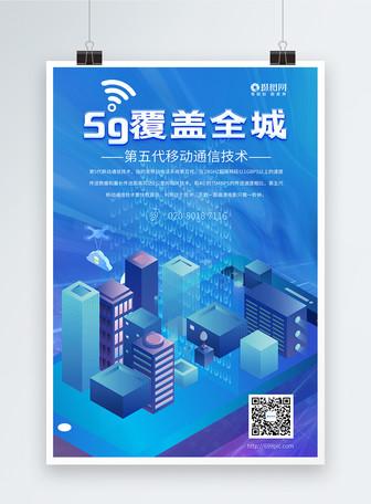 5G覆盖全城海报