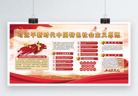 习近平新时代中国特色社会主义思想展板图片