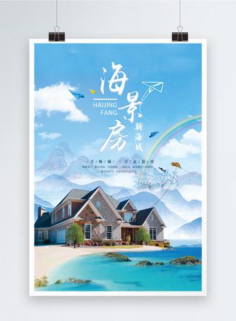 新海域海景房地产海报