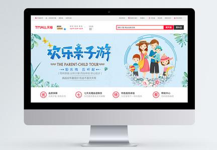 国庆欢乐亲子游淘宝banner图片