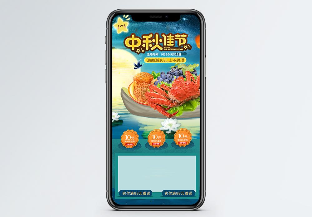 中秋大闸蟹手机端首页图片