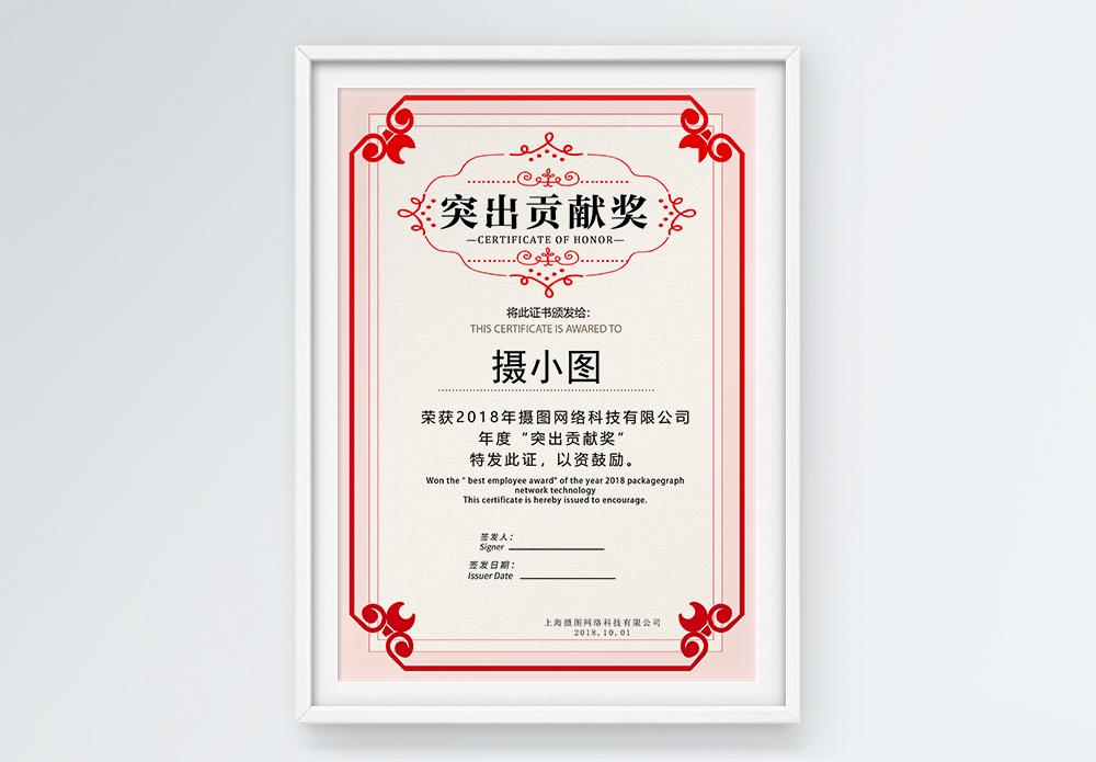 红色突出贡献奖证书图片