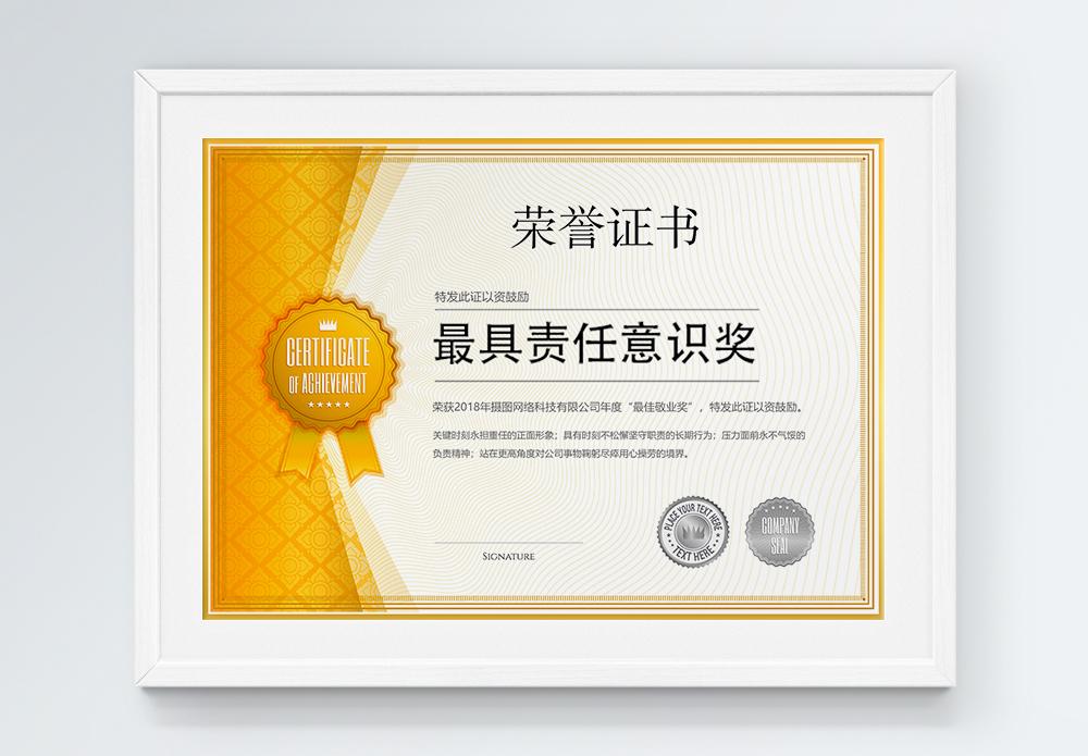 黄色商务荣誉证书图片