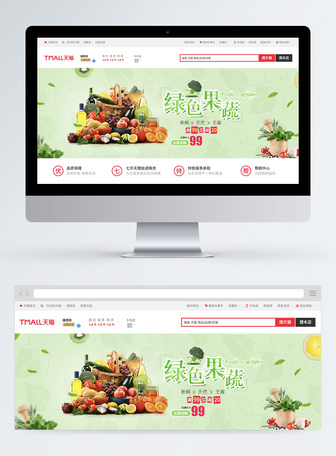 绿色食品新鲜果蔬海报banner