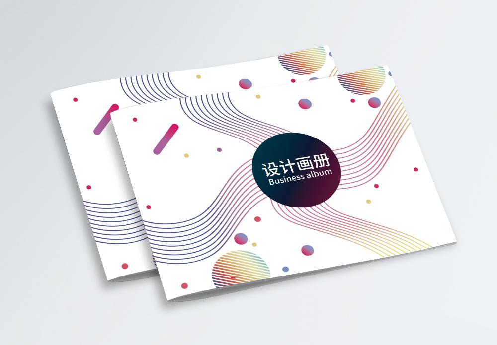 几何渐变设计公司画册封面图片