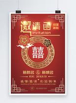 中国风婚礼邀请海报图片