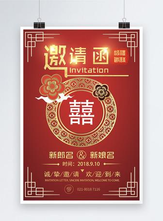 中国风婚礼邀请海报