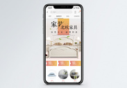 清新简欧时尚家居家具手机端模板图片