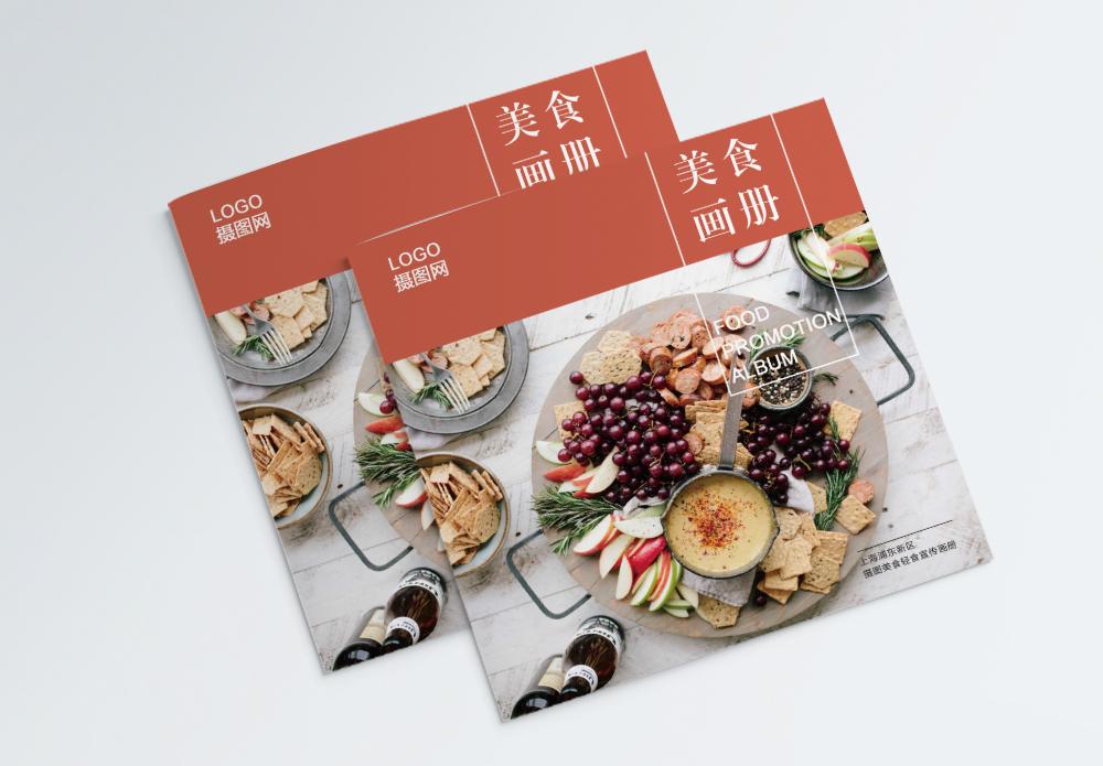 美食宣传画册封面图片