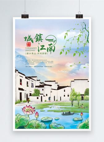 城镇江南旅游广告海报