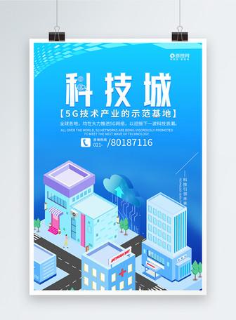 5G科技城技术海报