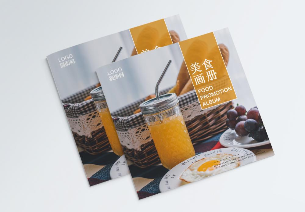 美食食物宣传画册封面图片