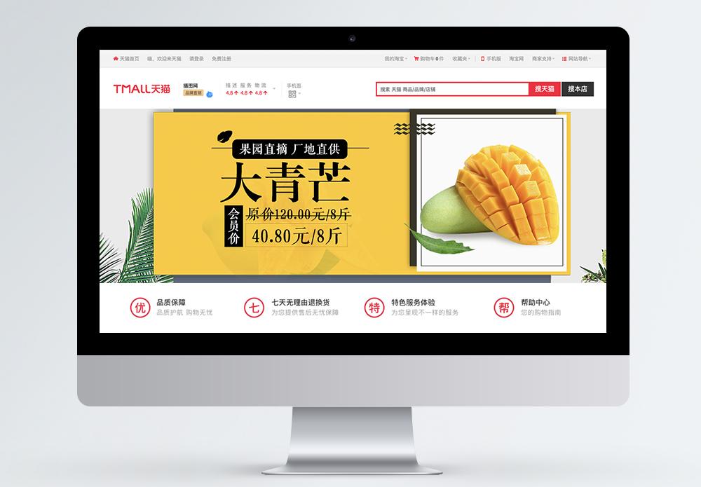大青芒新鲜水果淘宝banner图片