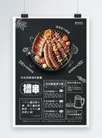 烧烤撸串促销美食海报