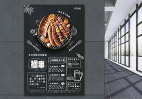 烧烤撸串促销美食海报图片