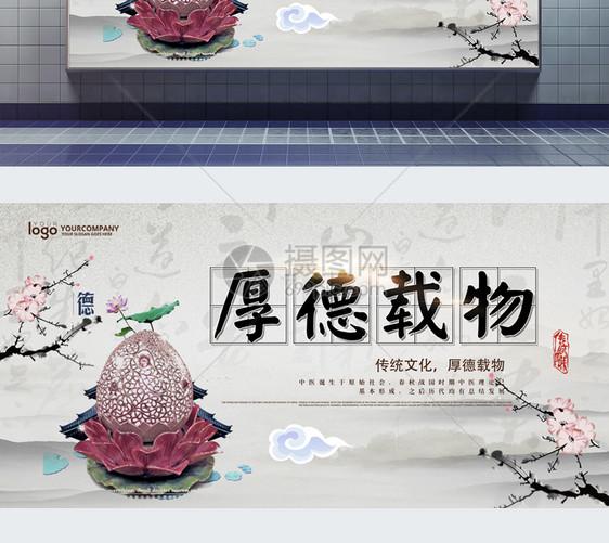 中国风厚德载物展板图片素材_免费下载_psd图片格式