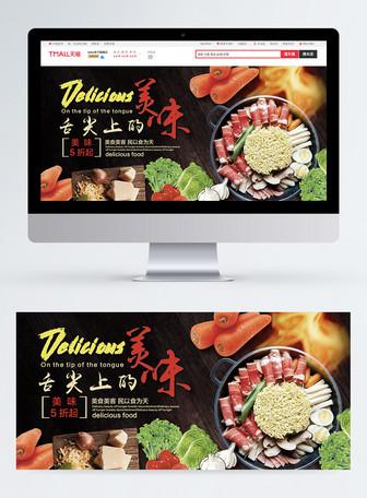 舌尖上的美味火锅淘宝banner