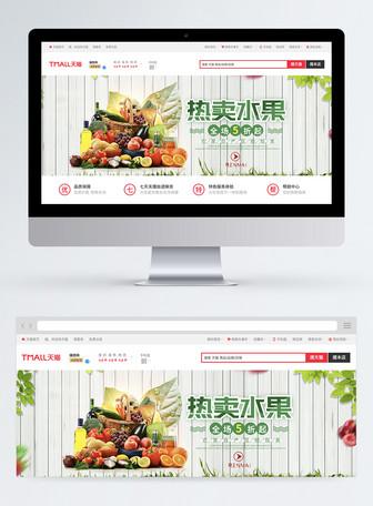 新鲜水果淘宝banner