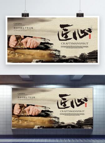 中国风匠心企业文化展板