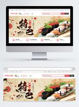 特色寿司美食淘宝banner图片
