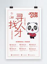 红色简约寻找人才企业招聘海报图片